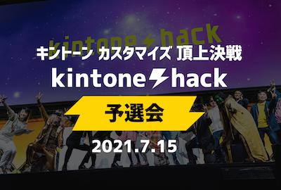 kintone hack 2021