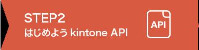 Step2 はじめよう kintone API